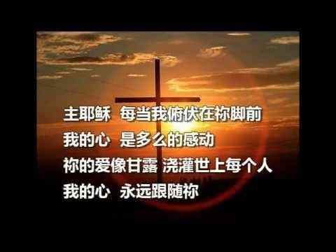 永远跟随主耶稣!