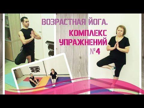 Йога для пожилых. Комплекс упражнений №4 - YouTube