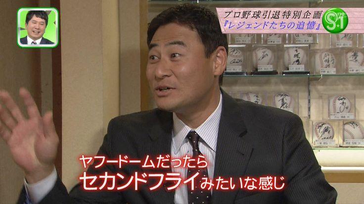 前田智徳「広島市民のホームランは、ヤフードームではセカンドフライ」 : なんJ(まとめては)いかんのか?