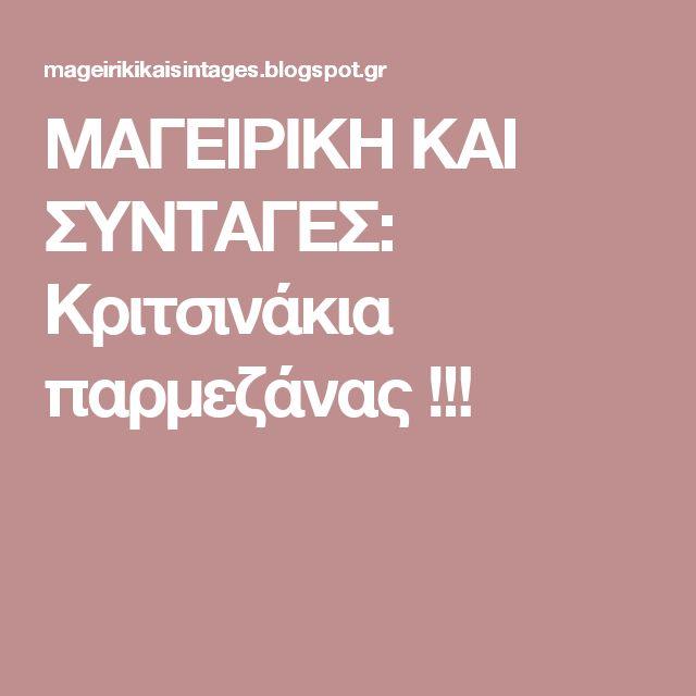 ΜΑΓΕΙΡΙΚΗ ΚΑΙ ΣΥΝΤΑΓΕΣ: Κριτσινάκια παρμεζάνας !!!