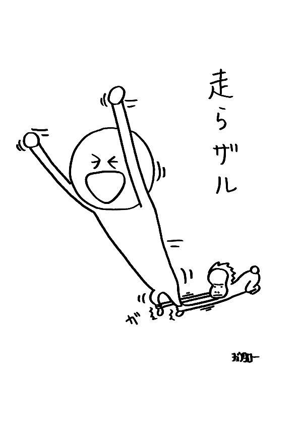 """""""走らザル"""" #ikuzokun #art #illustration #kawaii #smile #gif #三猿 #3monkeys いくゾ~くん いくゾ~くん いくゾ―くん いくぞ~くん いくぞ~くん いくぞーくん イクゾ~くん イクゾ~くん イクゾーくん イクゾークン イクゾ~クン イクゾ~クン ikuzokun"""