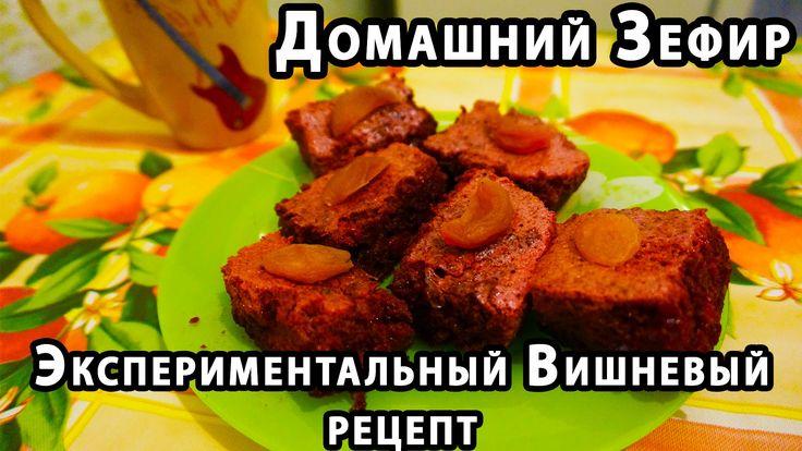 Домашний Зефир экспериментальный Вишневый рецепт / Хавчик - Жрачка. Трэш...