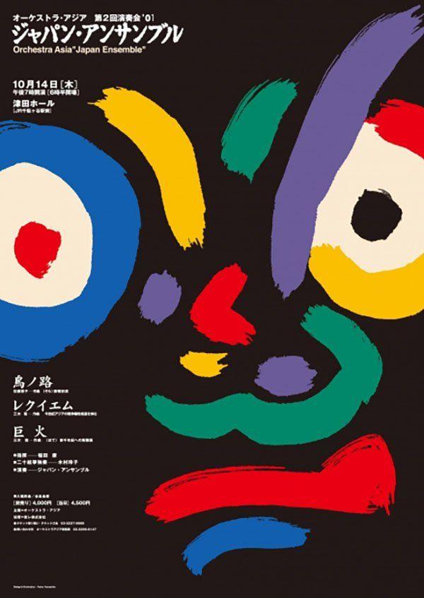 Poster design by Hideo Pedro Yamashita: Japanese inspiration — brush strokes