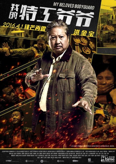 M.A.A.C. – First Teaser For SAMMO HUNG's MY BELOVED BODYGUARD Co-Starring ANDY LAU. UPDATE: Posters