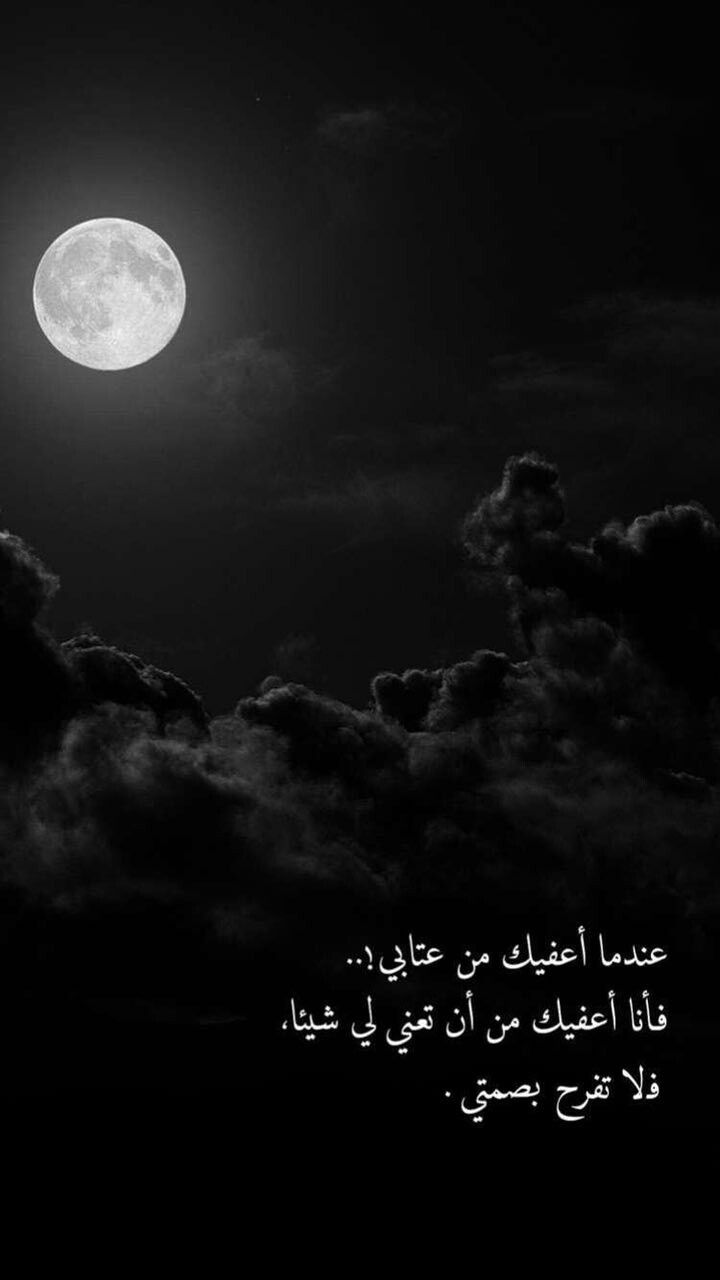 Pin By سبحان الله On مشاعر Romantic Quotes Words Romantic