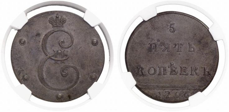 5 Kopecks. Cipher series. Novodel. Russian Coins, Catherine II. 1762-1796. 1796. Bit H901. RR! Almost uncirculated. Price realized 2011: 1.200 USD.