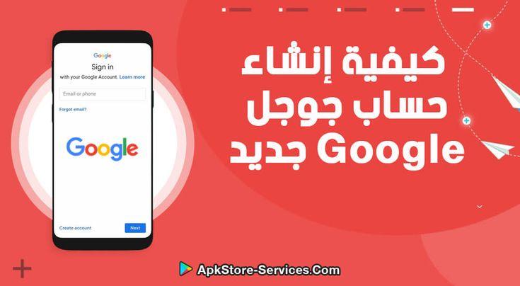 كيفية إنشاء حساب جديد في جوجل Google Phone Google Account Google