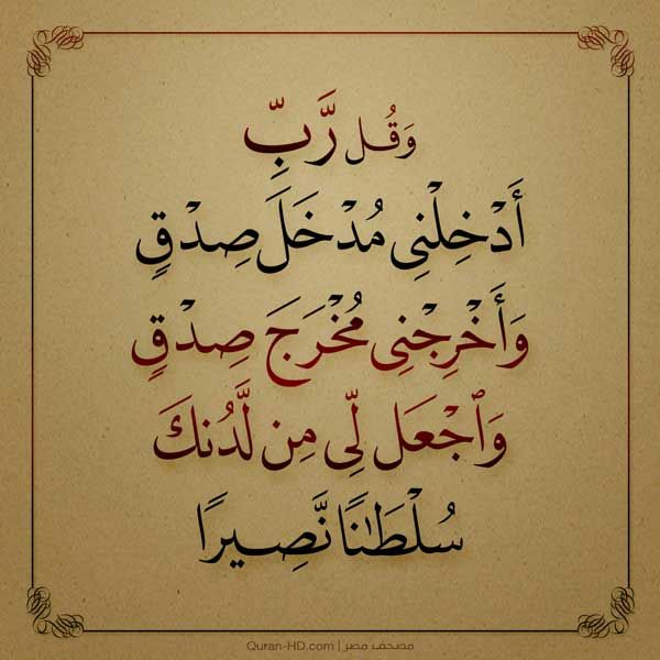 Visit The Post For More Islamic Inspirational Quotes Islamic Phrases Teacher Encouragement Quotes