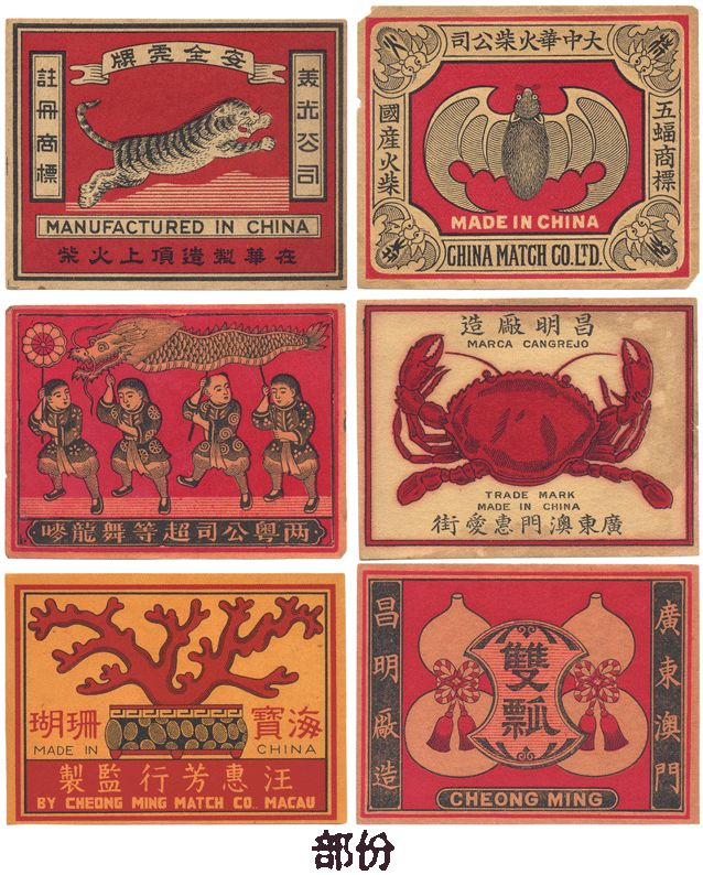 Old Chinese packaging design