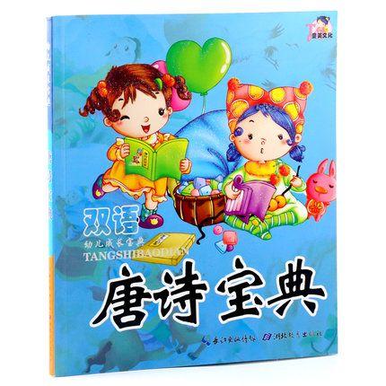 Chinois Mandarin histoire livre chinois Tang poèmes livre pour enfants les enfants apprennent chinois Pin Yin Pinyin Hanzi ( Chinse et anglais )(China (Mainland))