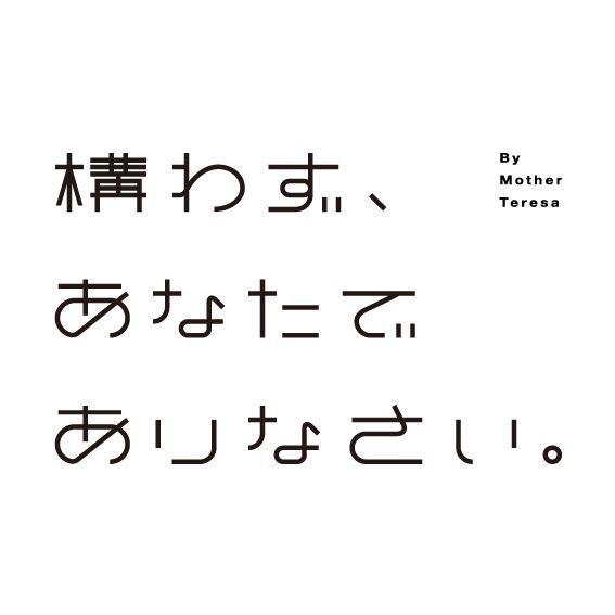 "sakuji-a-day: "" ""構わず、あなたでありなさい。"" Monday: Ryo Kuwabara 2014.8.4 "":"