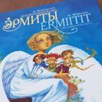 Эрмиты | Жители сказочного Петербурга