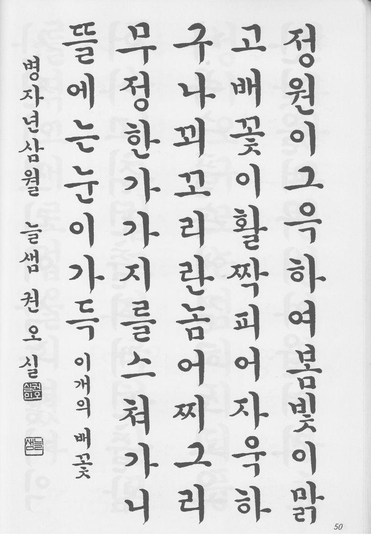 늘샘 한글서예 / 권오실 / 도서출판 청산