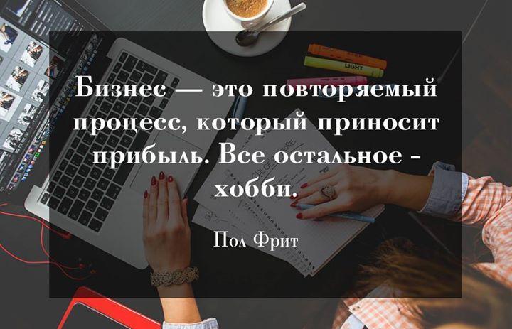 Ты выбираешь хобби или перспективный бизнес? http://www.zhdanovich.biz/life #бизнесмечты #бизнес #БМ #предприниматель #млм #networkmarketing #networking #zhdanovich #бизнесонлайн #мотивация