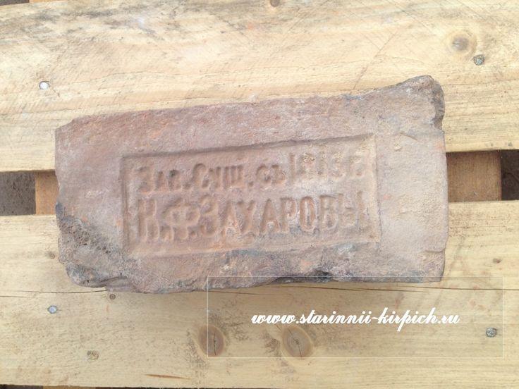 Имперский кирпич с клеймом 1813 года. Это клеймо является одним из старейших. Такой кирпич стали выпускать в 18 веке в Петербрубге