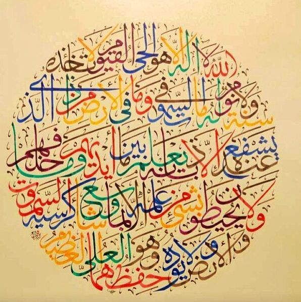 Image result for arabic calligraphy colourful