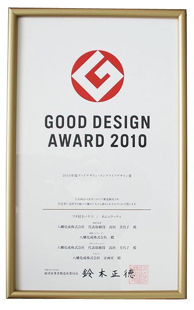 "Japanese ""Good Design"" award certificate #02"