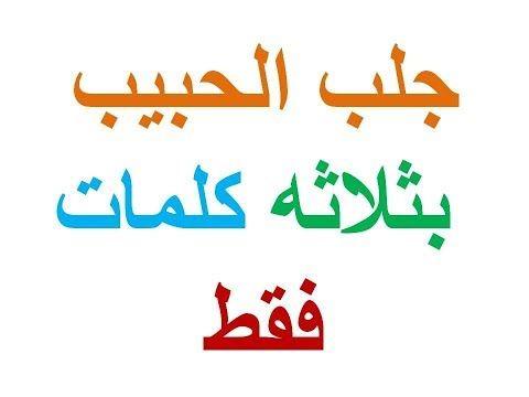 جلب الحبيب جلب الحبيب بالإسم فقط خطيييييرة لا تعملها إلا في الحلال مضمونة 100 Youtube Islamic Love Quotes Islamic Phrases Beautiful Arabic Words