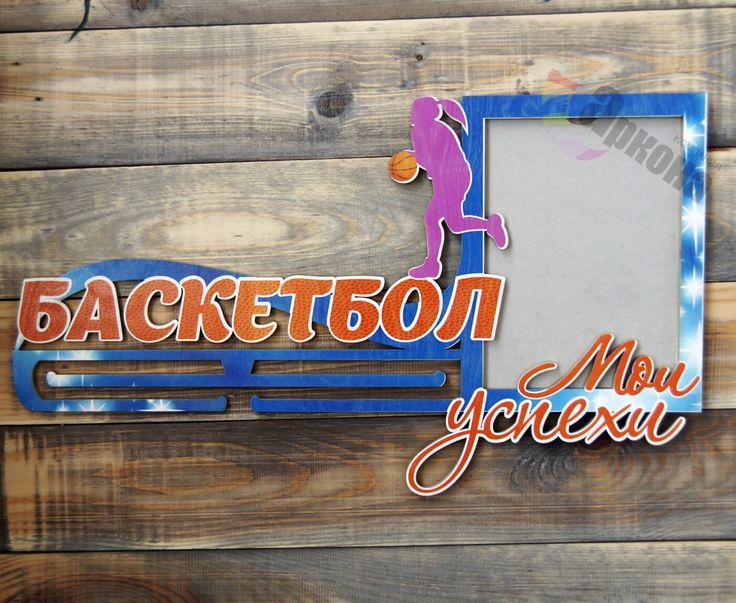 Холдер для медалей ХМ-0017 Женский баскетбол, Аркона