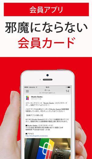 ネイティブ無料店舗アプリ - デジロウ