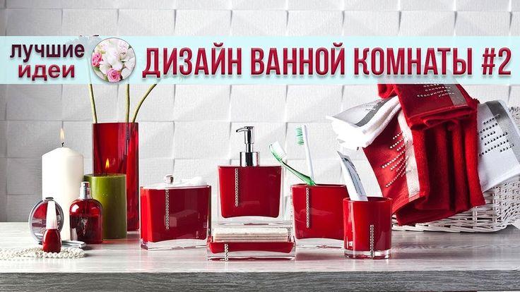 💗 Красивый дизайн маленькой ванной комнаты #2