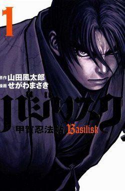Basilisk VF Animes-Mangas-DDL    https://animes-mangas-ddl.net/basilisk-vf/