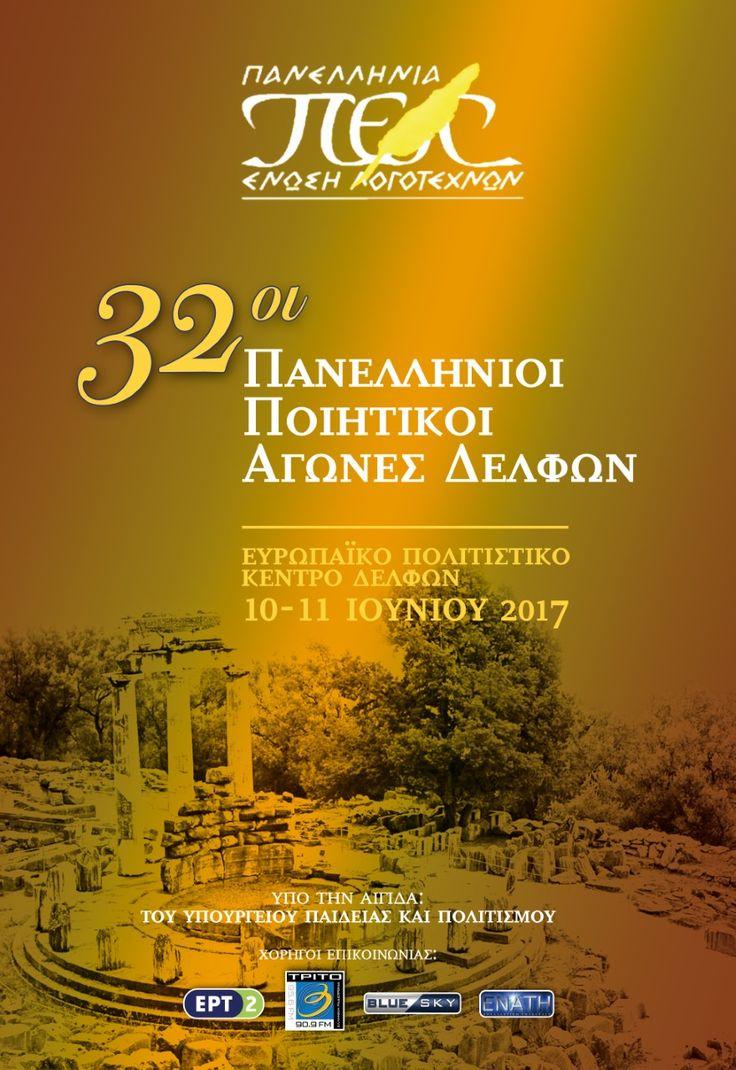 Αφίσες – προσκλήσεις… http://pelogotechnon.gr/afises-stolidia/