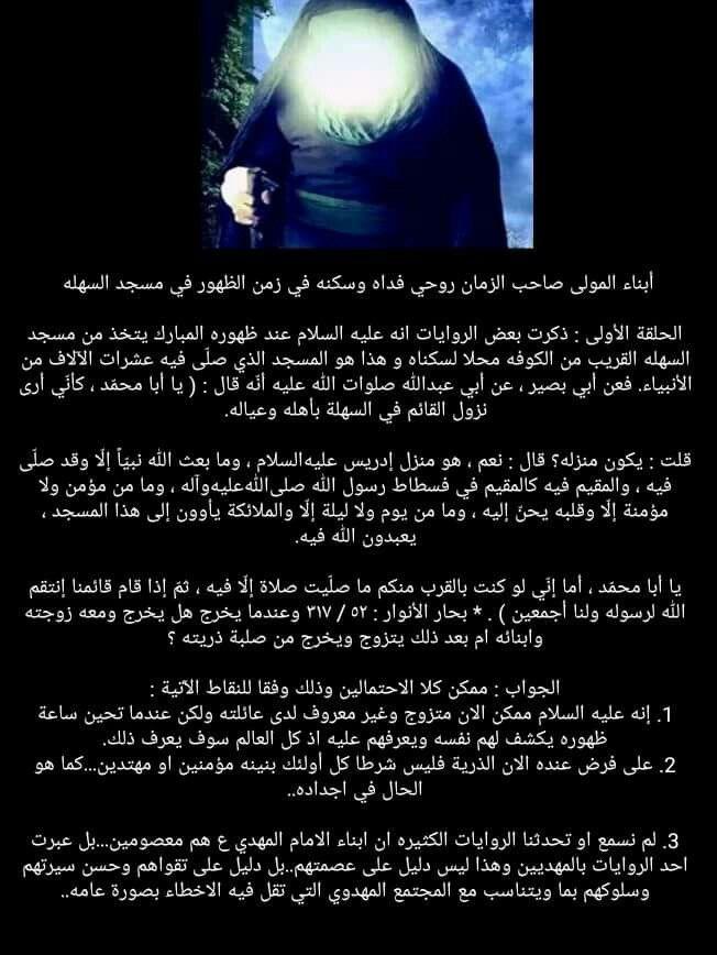 أين سكن الحجة أحمد المهدوي313 Pandora Screenshot Pandora Screenshots