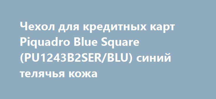 Чехол для кредитных карт Piquadro Blue Square (PU1243B2SER/BLU) синий телячья кожа http://ewrostile.ru/products/22223-chehol-dlya-kreditnyh-kart-piquadro-blue-square-pu1243b2serb  Чехол для кредитных карт Piquadro Blue Square (PU1243B2SER/BLU) синий телячья кожа со скидкой 1167 рублей. Подробнее о предложении на странице: http://ewrostile.ru/products/22223-chehol-dlya-kreditnyh-kart-piquadro-blue-square-pu1243b2serb