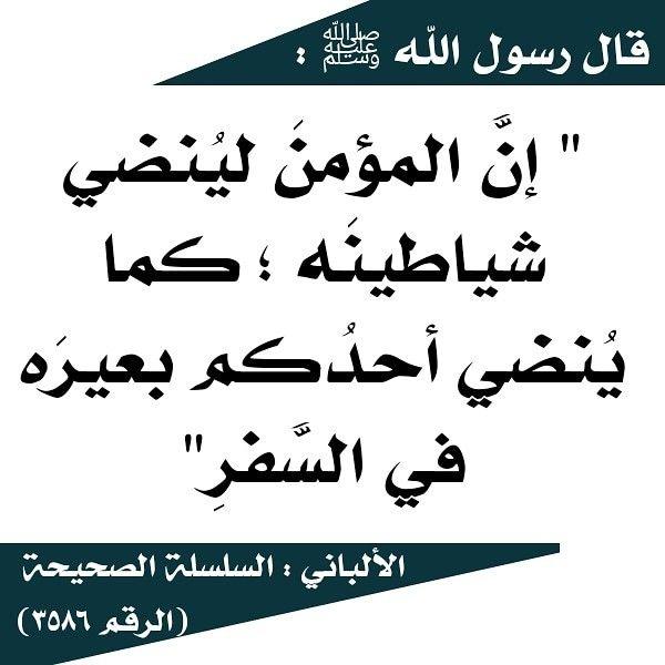 Pin By الدعوة السلفية On احاديث صحيحة Islamic Quotes Islam Facts Hadeeth