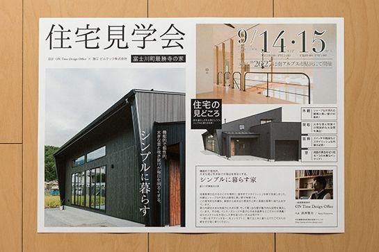 住宅見学会(富士川町)のチラシデザイン01