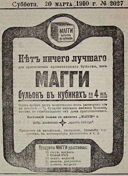 Maгги 1910/ Maggi 1910