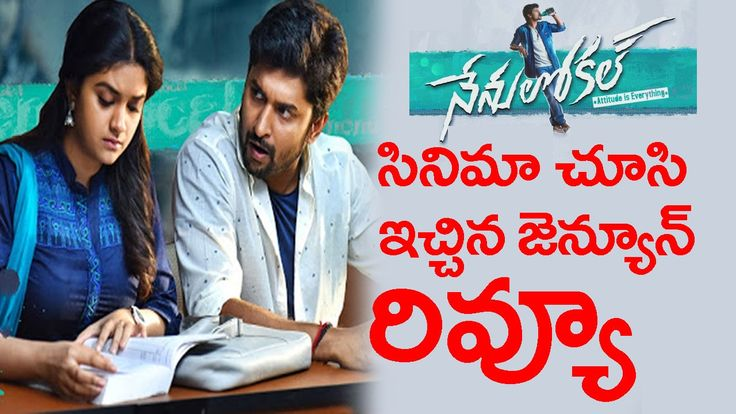 Nenu Local Review | Rating | Nani | Keerthy Suresh | DSP | Friday PosterCheck out Nenu Local Review. Nenu Local movie Review and rating is brought to you by Friday Poster. The movie Nenu Local ft Nani and Keeerthy Suresh .... Check more at http://tamil.swengen.com/nenu-local-review-rating-nani-keerthy-suresh-dsp-friday-poster/