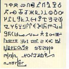 Signes utilisés dans des textes ummites