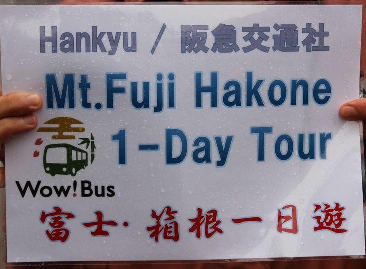 【日本實用資訊】無需在意複雜的交通!從東京搭乘巴士輕鬆暢遊富士山&箱根一整天 | tsunagu Japan