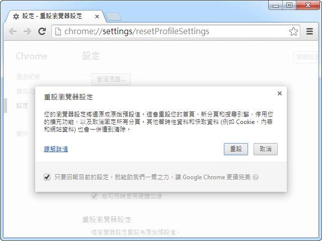Google 推出惡意軟體移除工具 Software Removal Tool,修復 Chrome 瀏覽器綁架問題