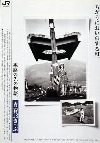 青春18きっぷ|ちがうにおいのする町。線路の先の物語。 1991