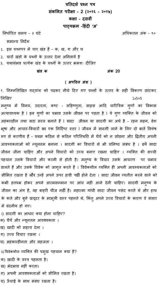 Snapshot Of Cbse Sample Paper  For Class  Hindi Course  A