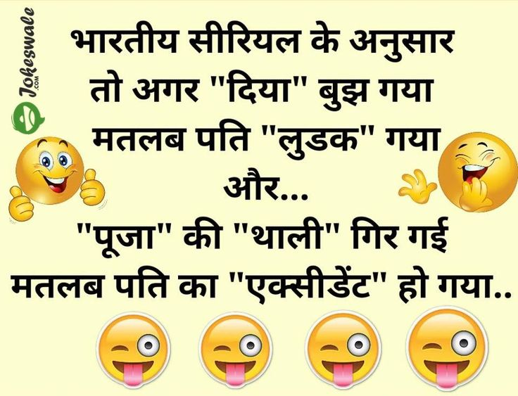 Indian Serials Mein Kuch Bhi Ho Sakta Hai (Funny Hindi Joke)