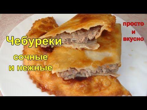 Чебуреки сочные и нежные. Тесто на чебуреки - Простые рецепты Овкусе.ру