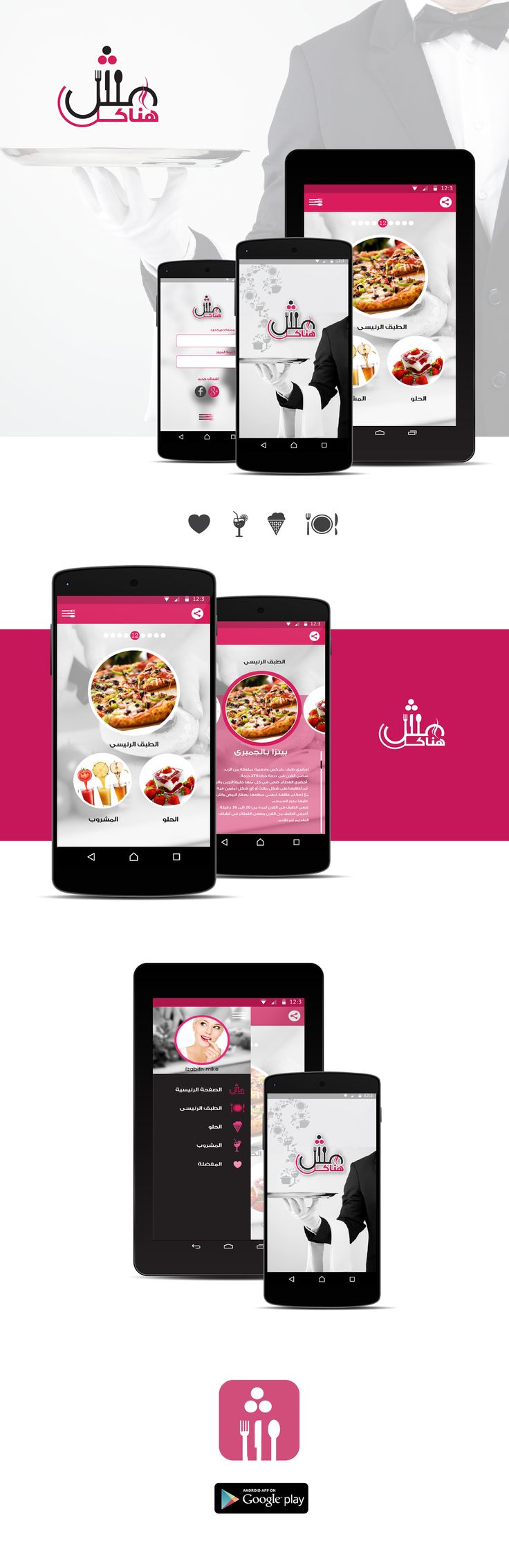 about  food android app