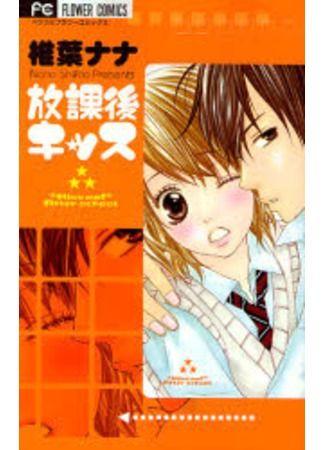 Читать мангу на русском Поцелуй меня после школы (After school kiss: Houkago kiss). Шиба Нана Новые главы - ReadManga.me