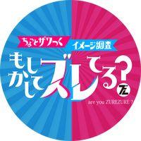 【1月12日】本日登場の公式アカウント!「もしかしてズレてる?」が追加 : LINE公式ブログ