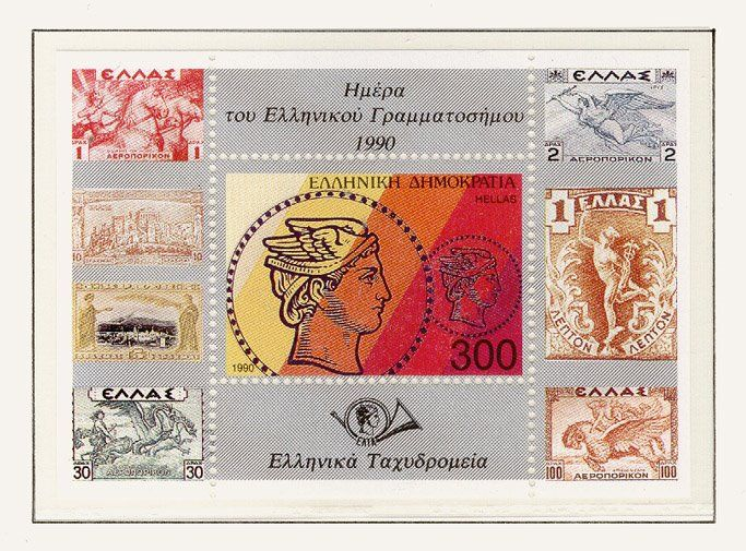 """Το Ελληνικό Γραμματόσημο 1990 14 Δεκεμβρίου) Έκδοση """"Μπλοκ Φεγιέ για την Ημέρα Γραμματοσήμου"""""""