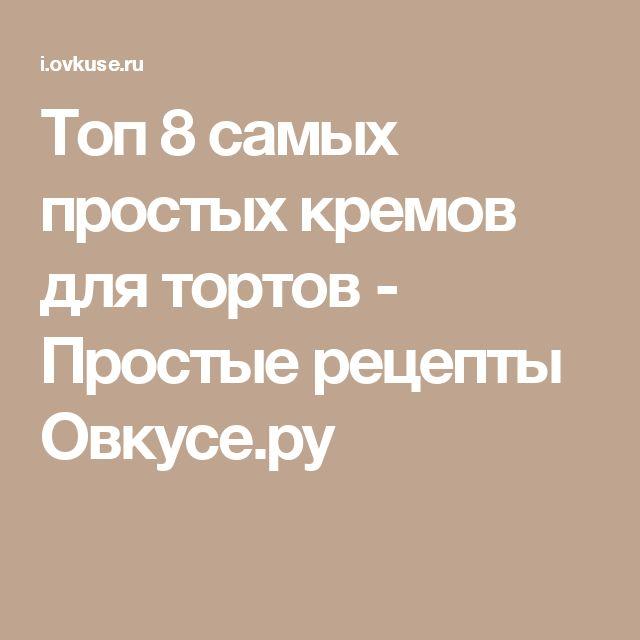 Топ 8 самых простых кремов для тортов - Простые рецепты Овкусе.ру