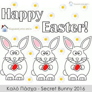 Κυριακή στο σπίτι...: Καλό Πάσχα - Secret Bunny 2016