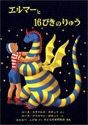エルマーと16ぴきのりゅう (世界傑作童話シリーズ), http://www.amazon.co.jp/dp/4834000494/ref=cm_sw_r_pi_awdl_Shtbvb169R5S4