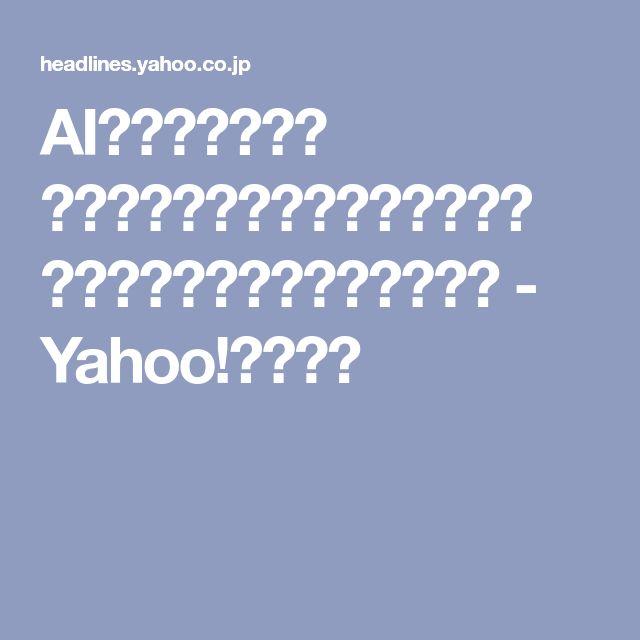 AIと共存できる? 「考えること」のメリットとは? (ライフハッカー[日本版]) - Yahoo!ニュース