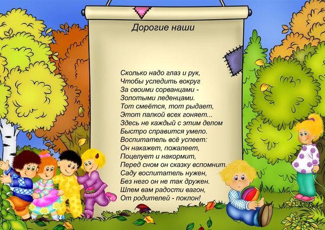 благодарность воспитателям детского сада от родителей шаблон: 15 тыс изображений найдено в Яндекс.Картинках