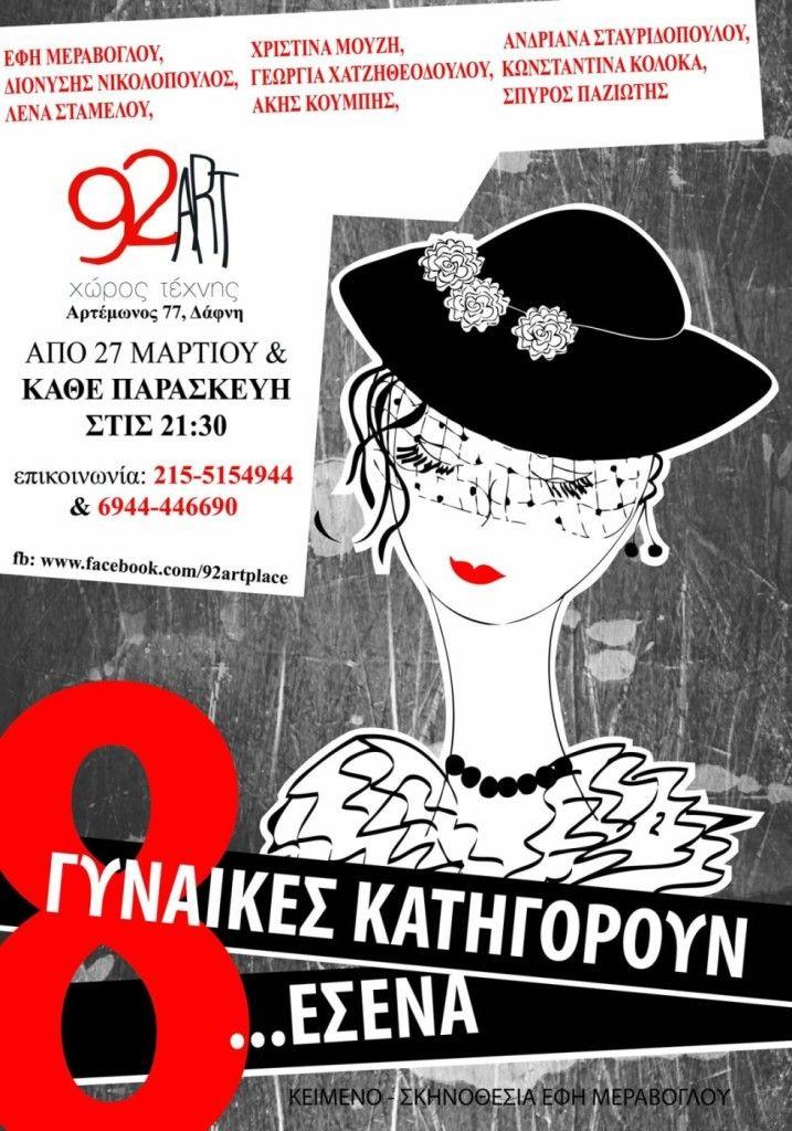 Θεατρική παράσταση '8 Γυναίκες κατηγορούν... εσένα' @ Χώρος Τέχνης 92 Art (27/03 - 12/06/2015)